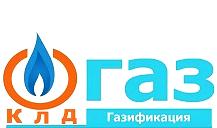 КЛД ГАЗ Газификация